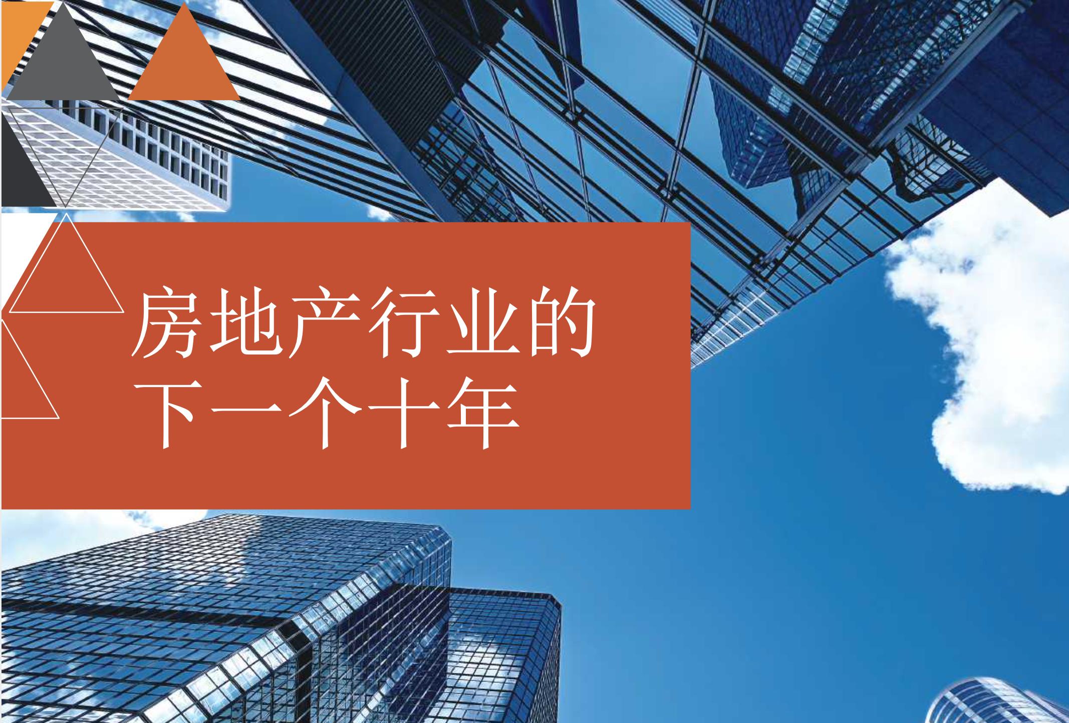 房地产行业的下一个十年-普华永道(2020年)